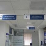 Информационные стенды, таблички, указатели